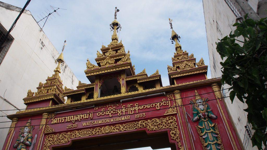 Wat Sai Moon Myanmar gate